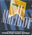 Фото сигарет Marlboro Limited Edition