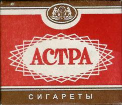 сигареты астра купить в екатеринбурге