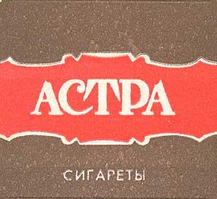 Купить в москве сигареты астра купить электронную сигарету в брянске адреса