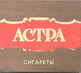 Сигареты астра купить в екатеринбурге новосибирск электронная сигарета купить