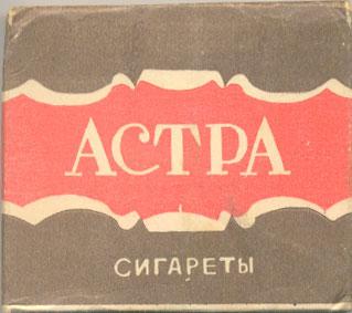 купить сигареты астра ссср