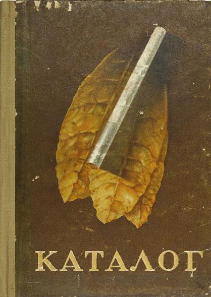 история табачные изделия