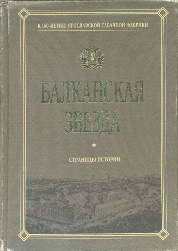 Книга табачные изделия табак для кальяна оптом краснодар