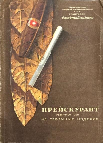 Книга табачные изделия оптом сигареты в нальчике