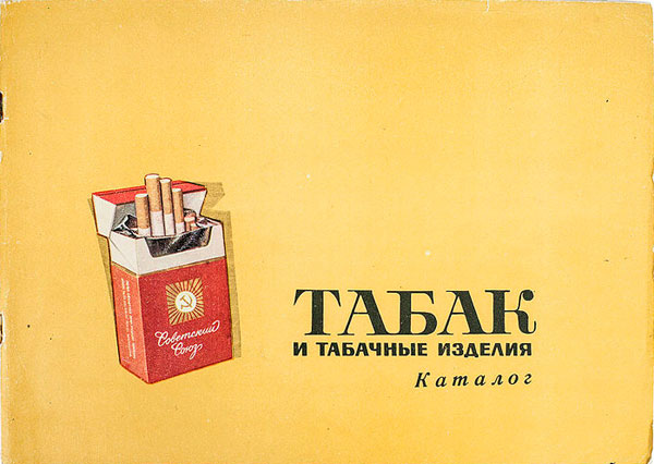 Табачные изделия ассортимент купить сигареты частные объявления